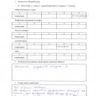 Наталья Захваткина - Отзывы об отдыхе на Каштаке в Абхазии